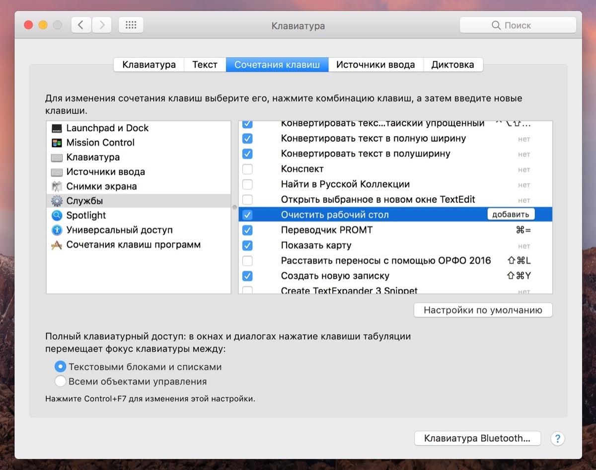 Apple Automator macOS Clean Desktop HotKey 2