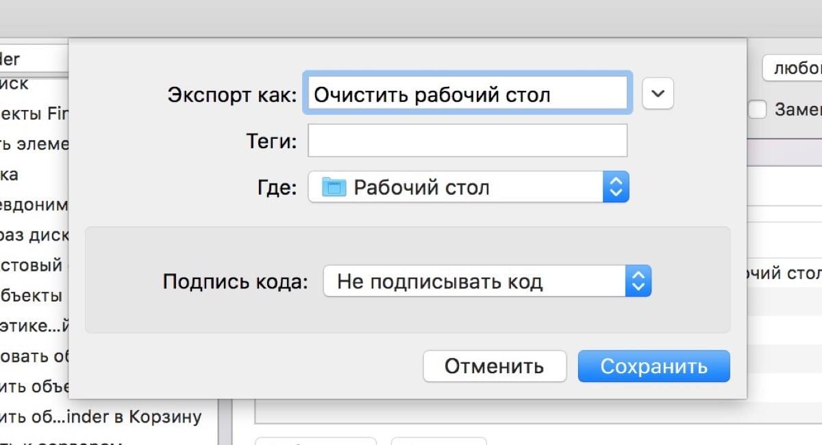 Apple Automator macOS Clean Desktop HotKey 6