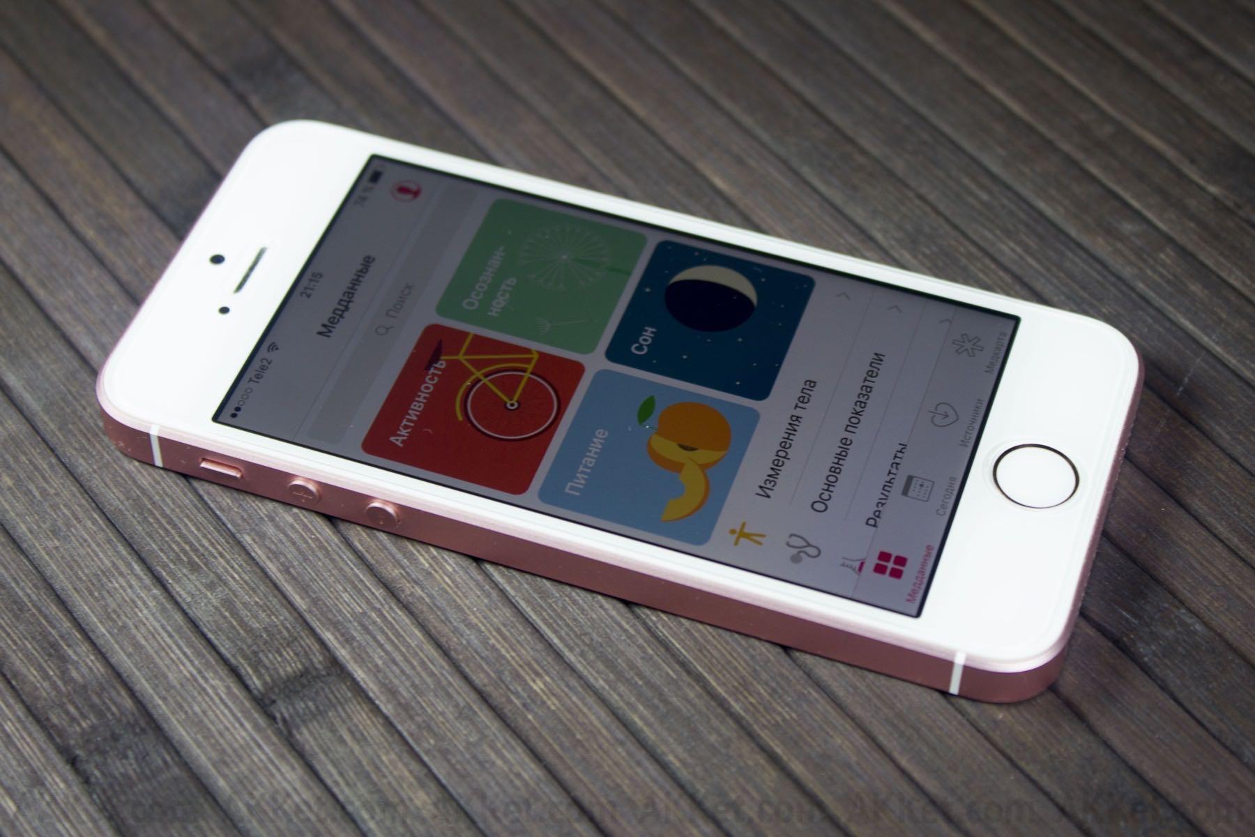 Apple Health iOS 10 iPhone SE 08