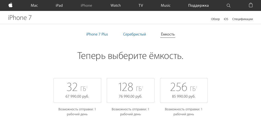 Apple iPhone 7 Plus iOS 10 Apple Store Russia