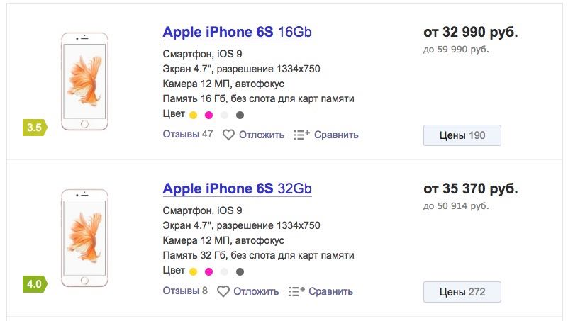 Apple iphone 6s Russia Shop 3