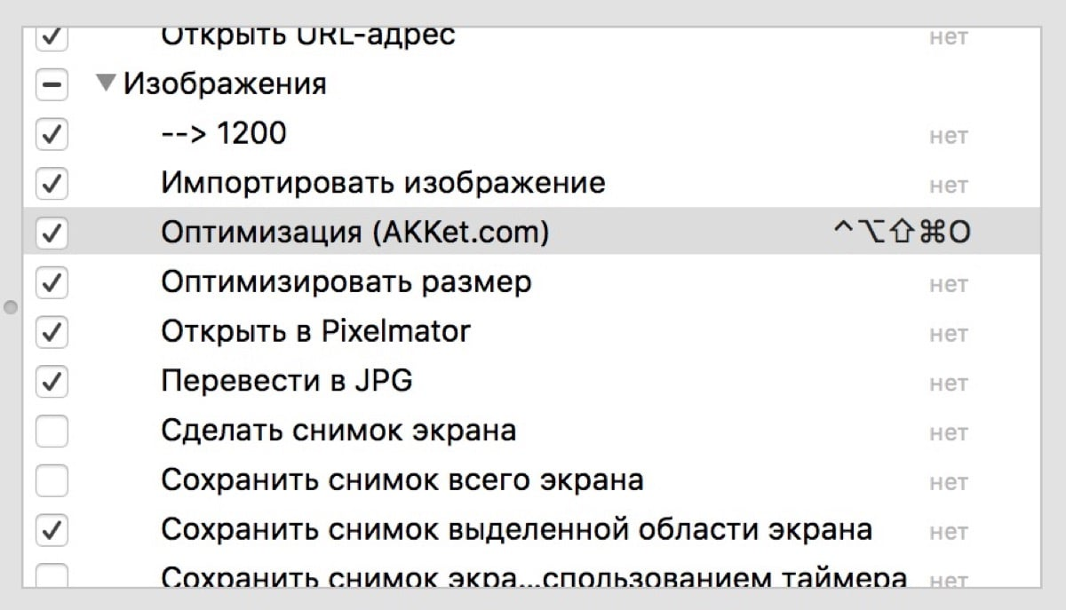 AppleScript ImageOptim Finder 4