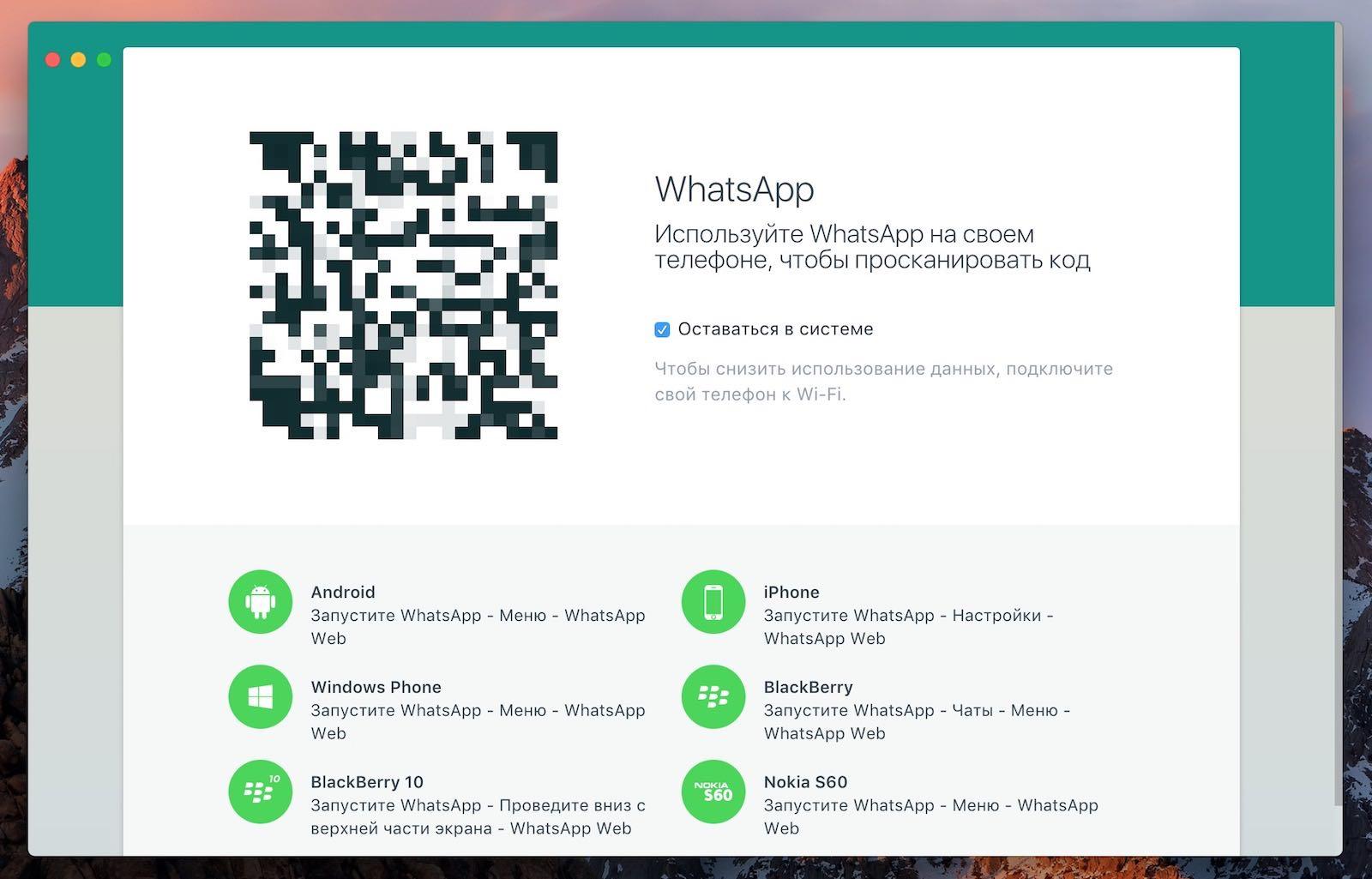 Install WhatsApp Mac macOS Client Download