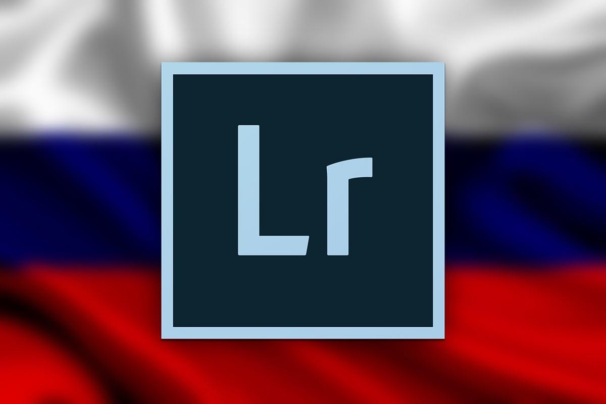 lightroom cc 2019 скачать бесплатно русская версия