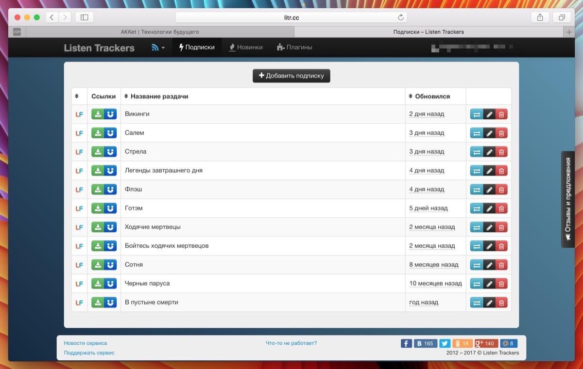 RSS Feed Torrent LostFilm.tv AKKet.com 20