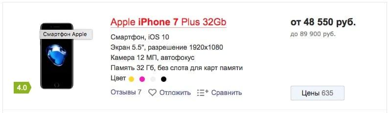 Apple iPhone 7 Plus Smartphone 2