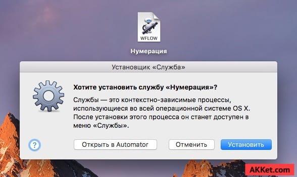 Automator Akket.com 1