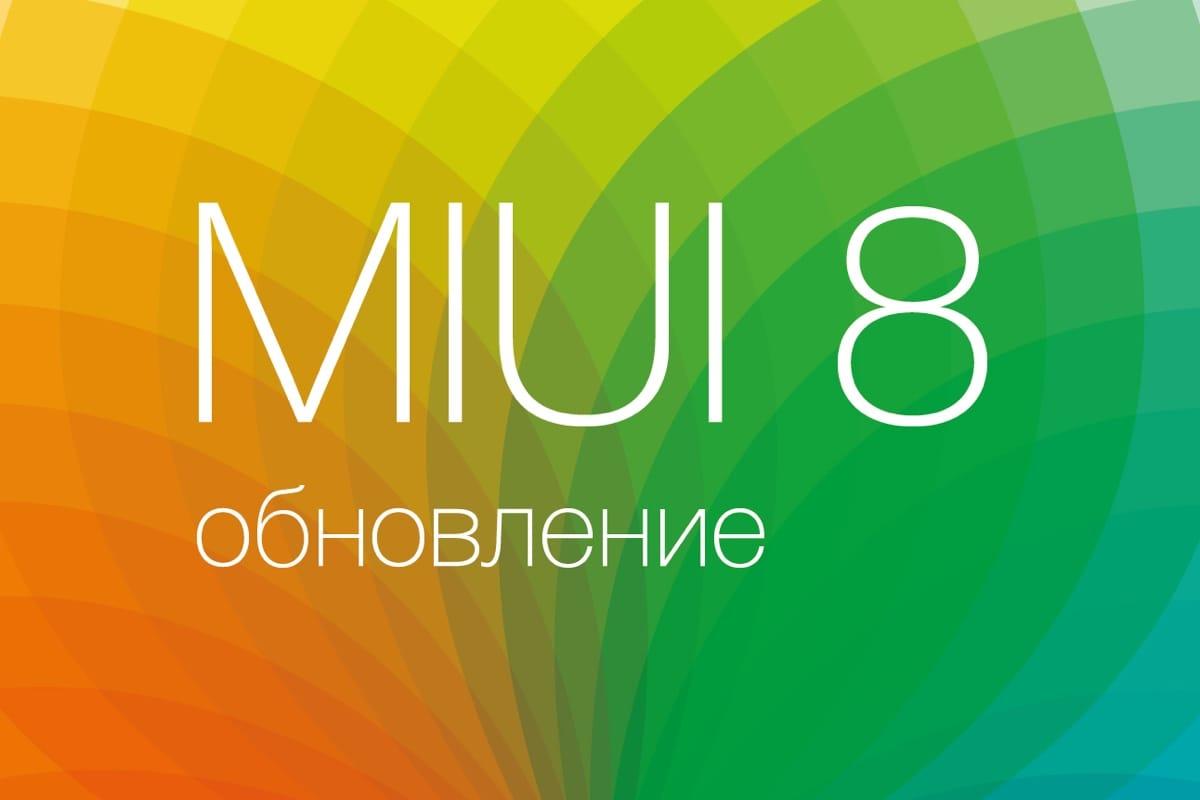 MIUI 8.2 2