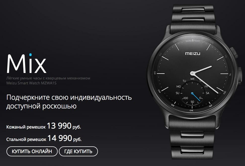Meizu Mix Clock Watch Russia