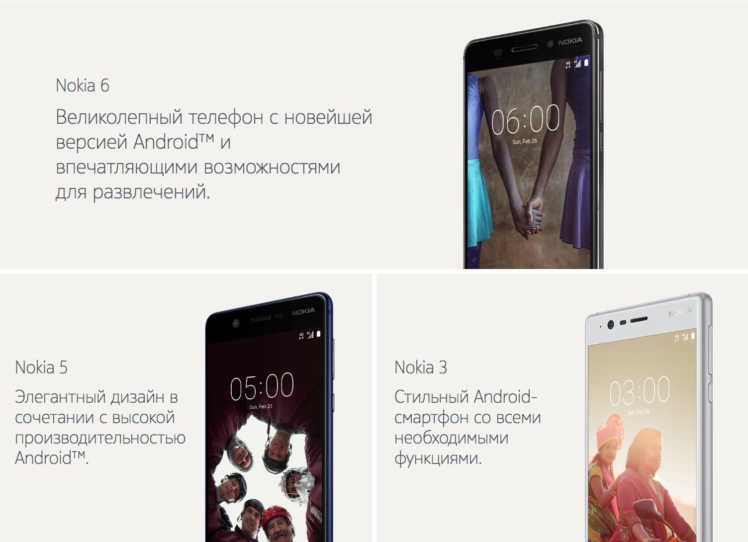 Nokia Russia Buy 5