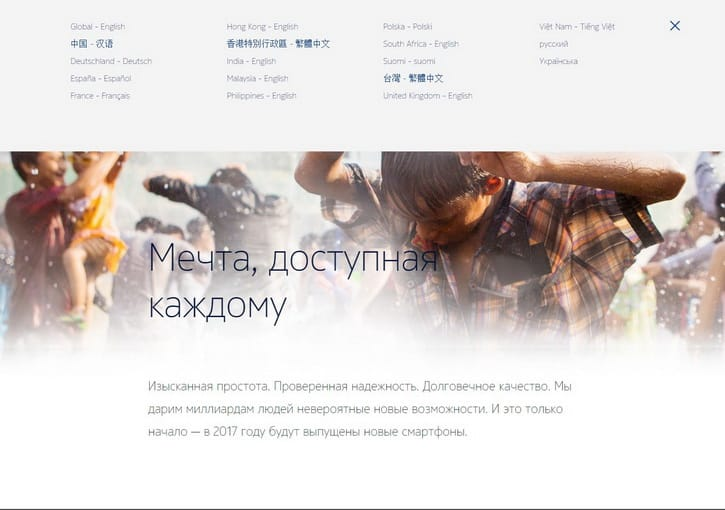 Nokia Russia