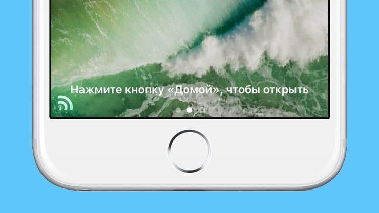 Slide to unlock iOS 10