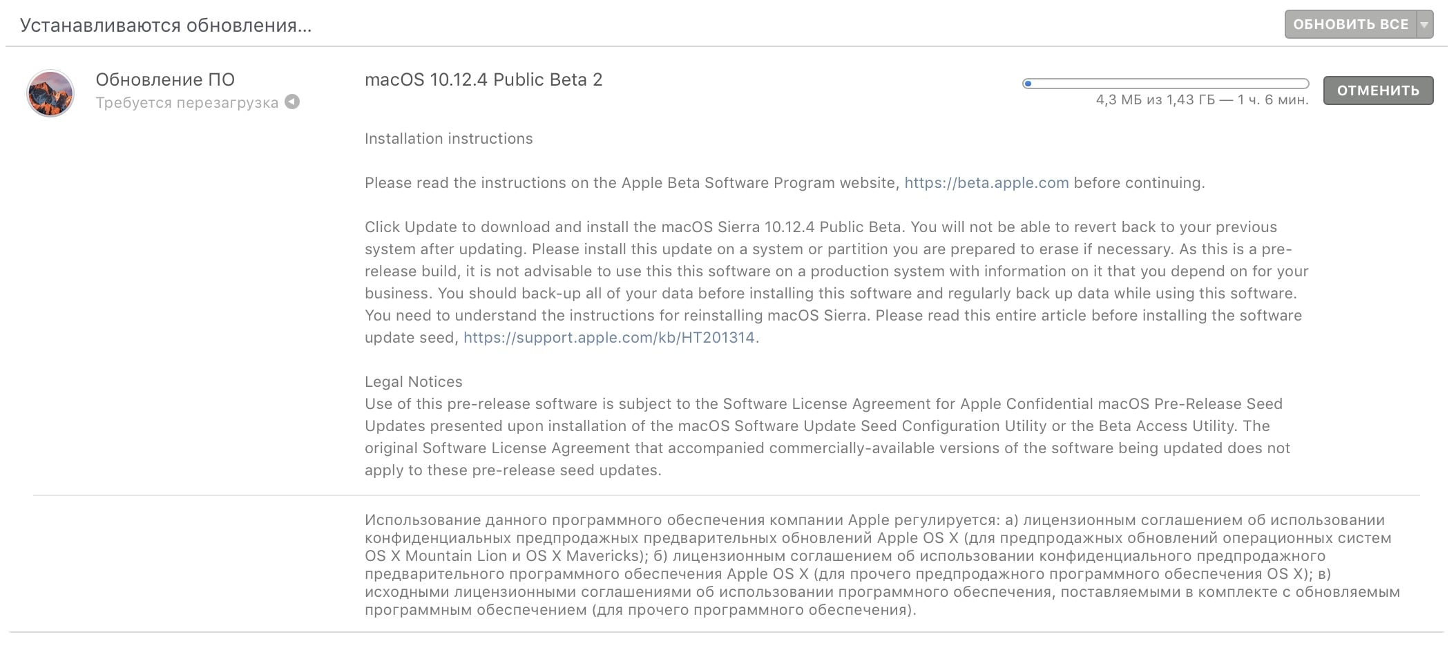 macOS Sierra Download