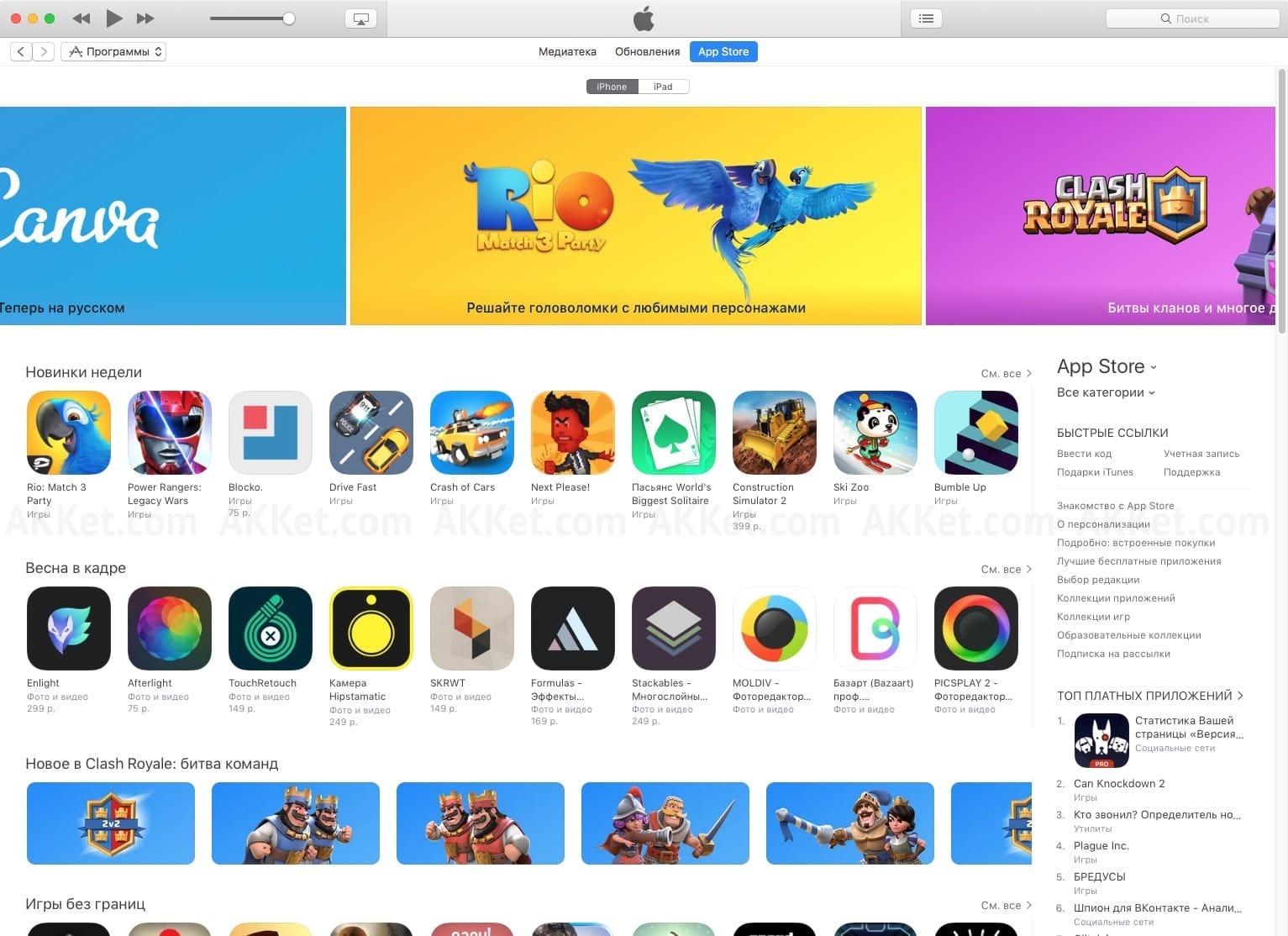 App Store Russia Price 1