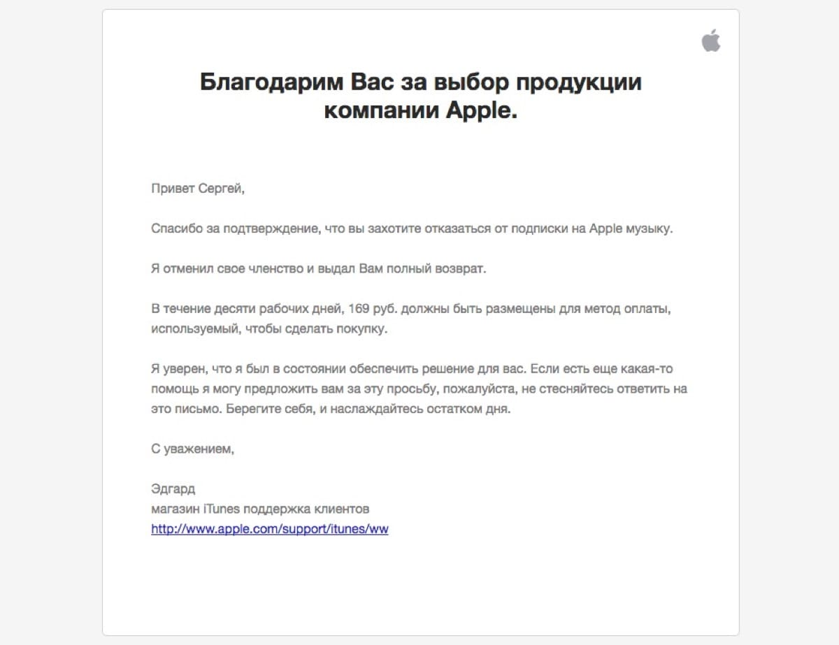 Apple ID Apple Music Russia iTunes Back Money 1