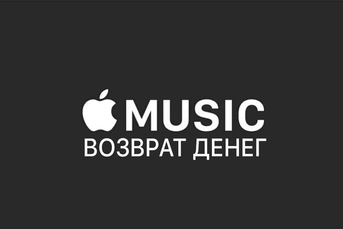 Apple ID Apple Music Russia iTunes Back Money 99