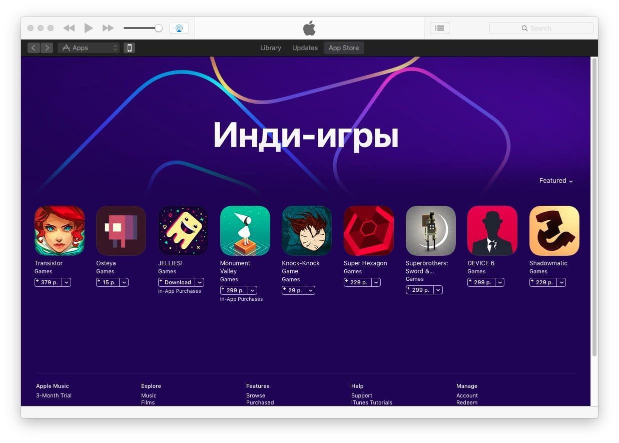 Apple Игры-игры