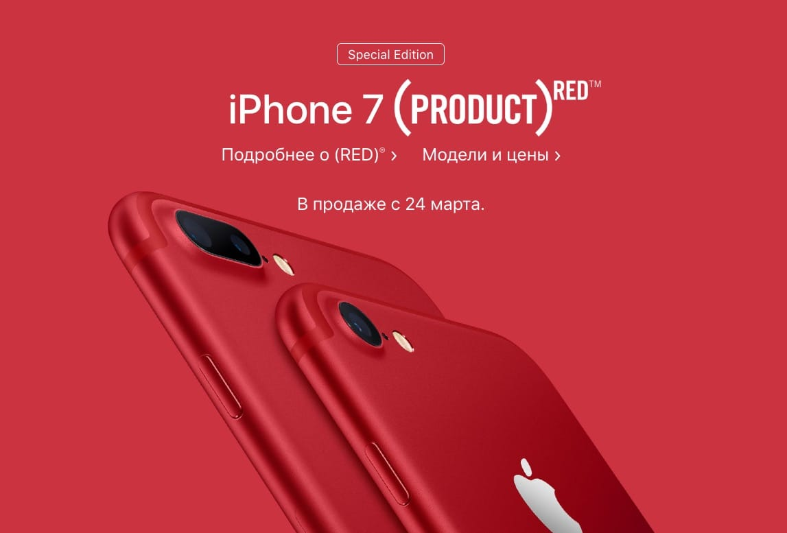 Apple iPhone 7 (RED) Special Edition