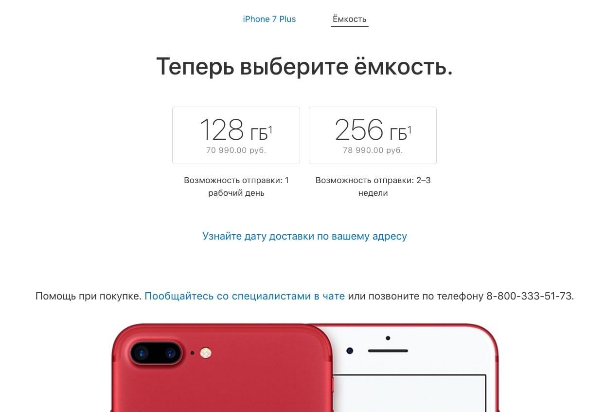 Apple iPhone 7 купить В России 1