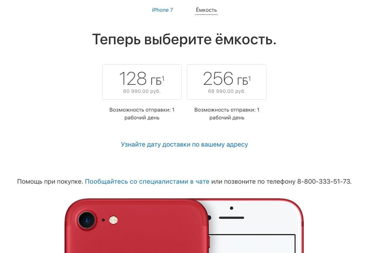 Apple iPhone 7 купить В России 2