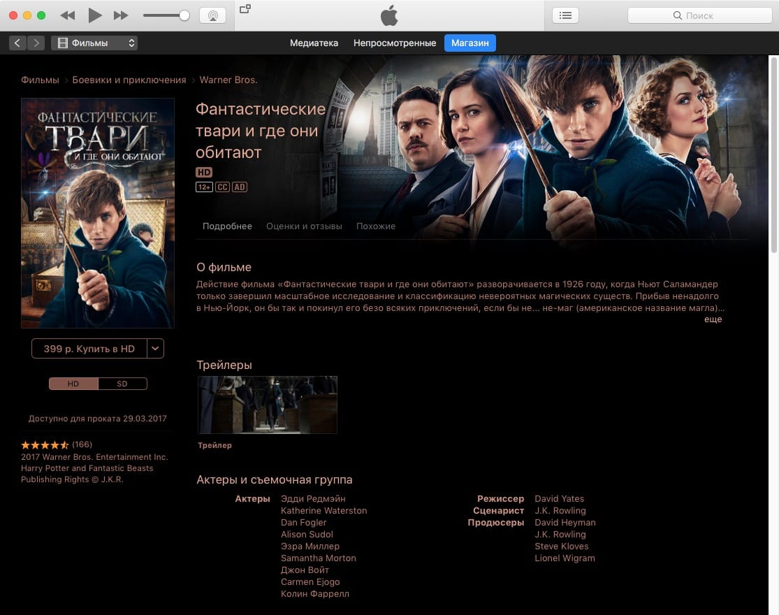 Apple itunes Store Russia Films