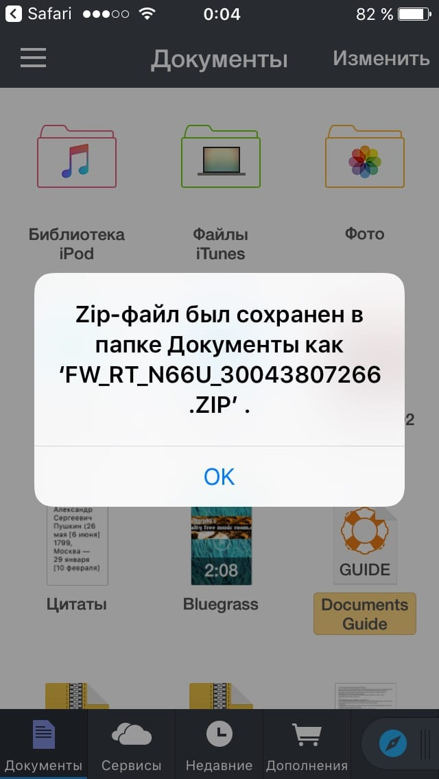 Download File iOS 10 Safari Guide Скачать 5