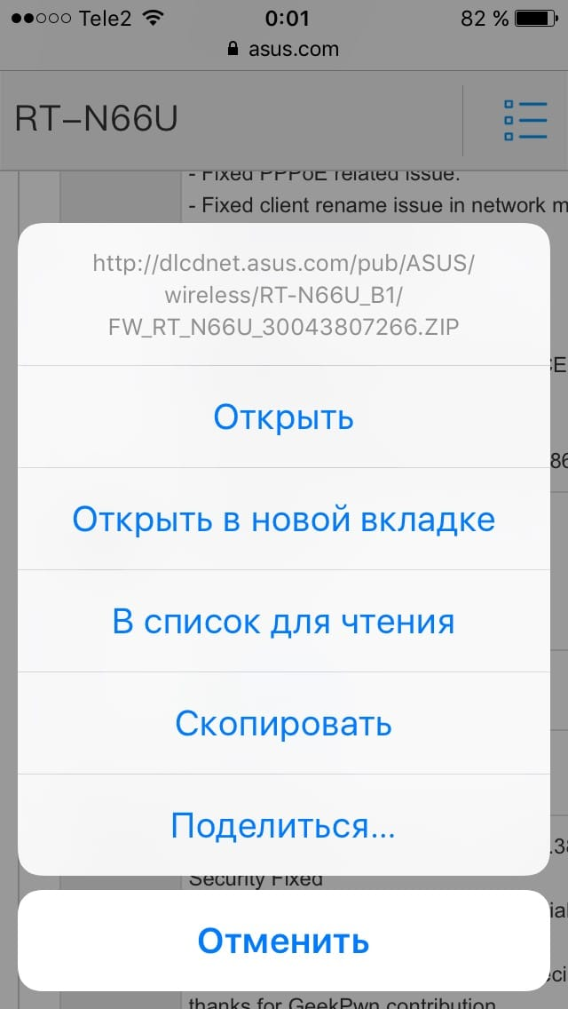 Download File iOS 10 Safari Guide Скачать 6