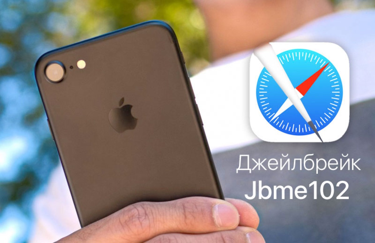 Jbme102 Safari iOS 10.2 Download 3