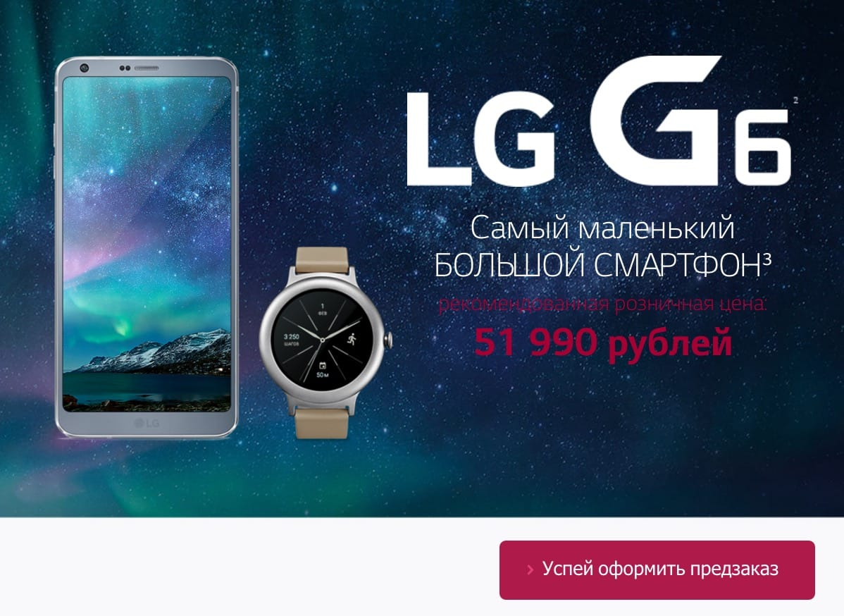 LG G6 Russia