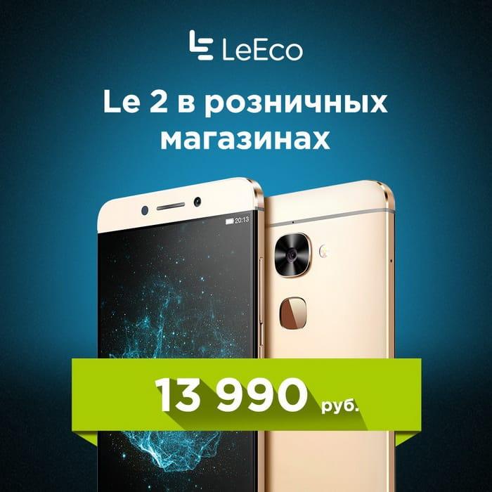 LeEco Le 2 Russia