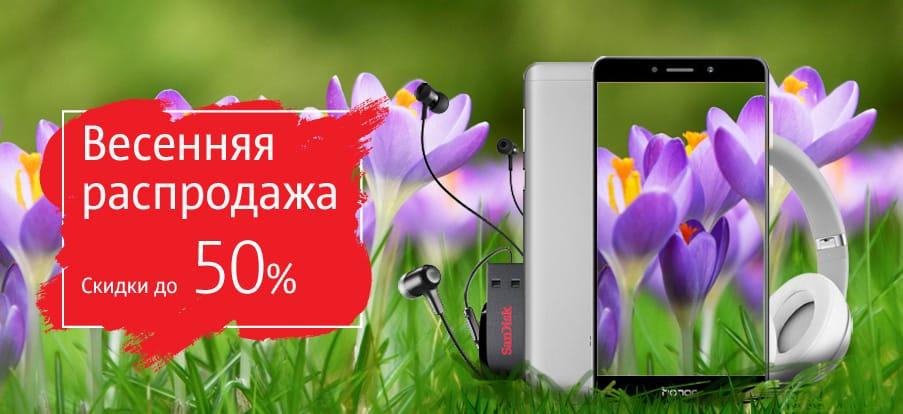 МТС Россия Распродажа 4