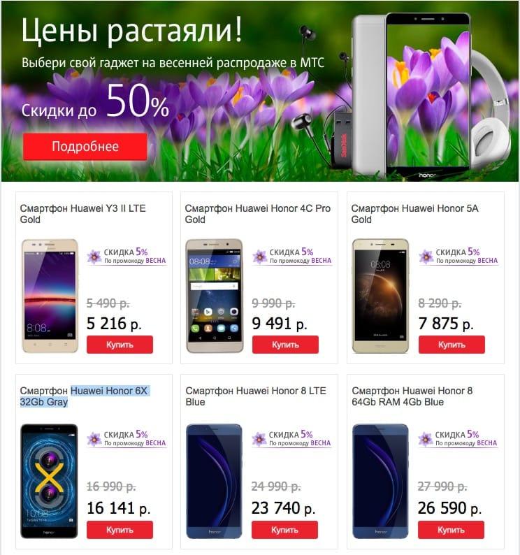 МТС Россия Распродажа