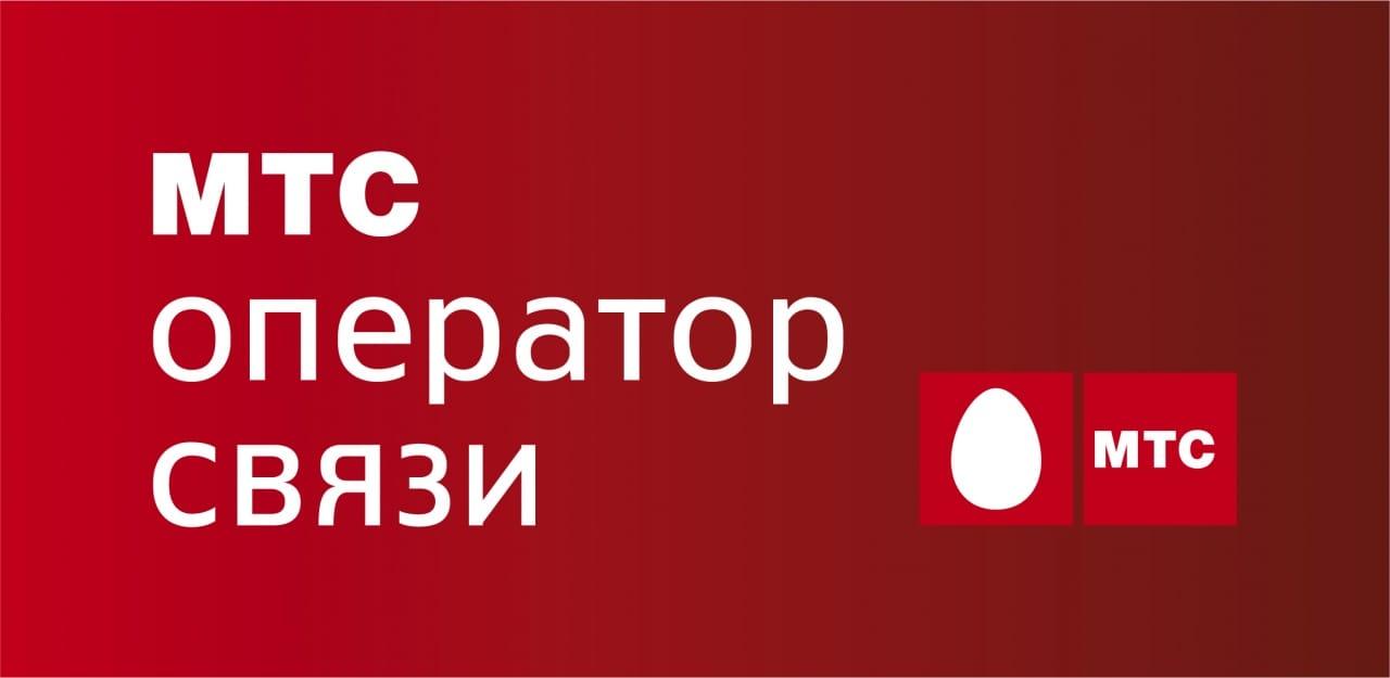МТС Украина 1