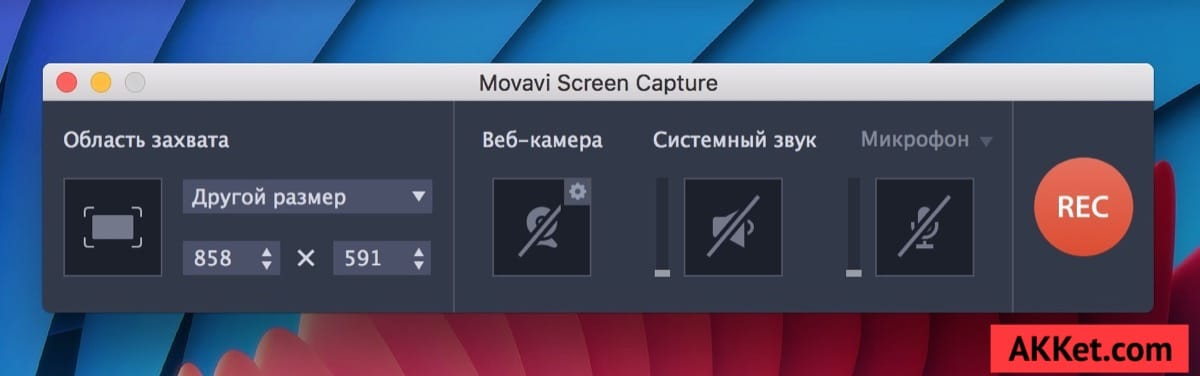 Movavi Screen Capture Studio Review 2