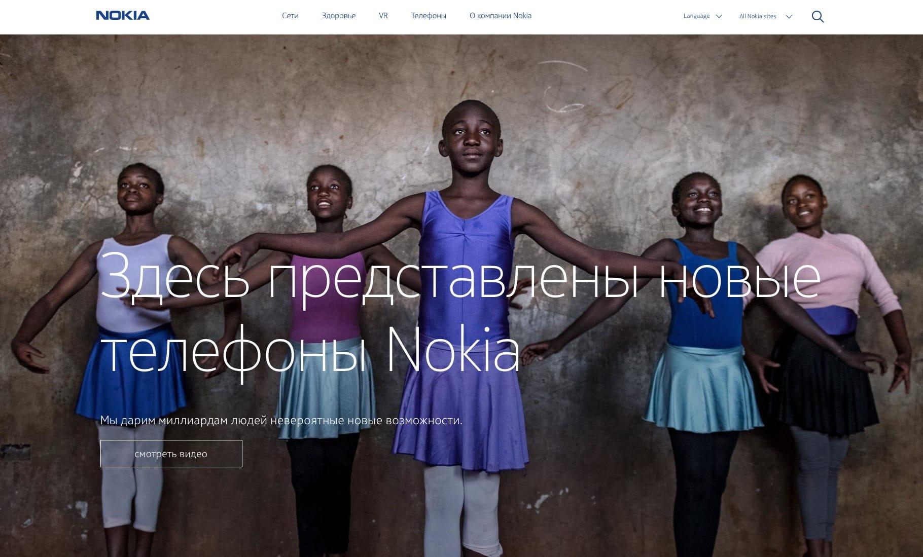 Nokia Russia Smartphone