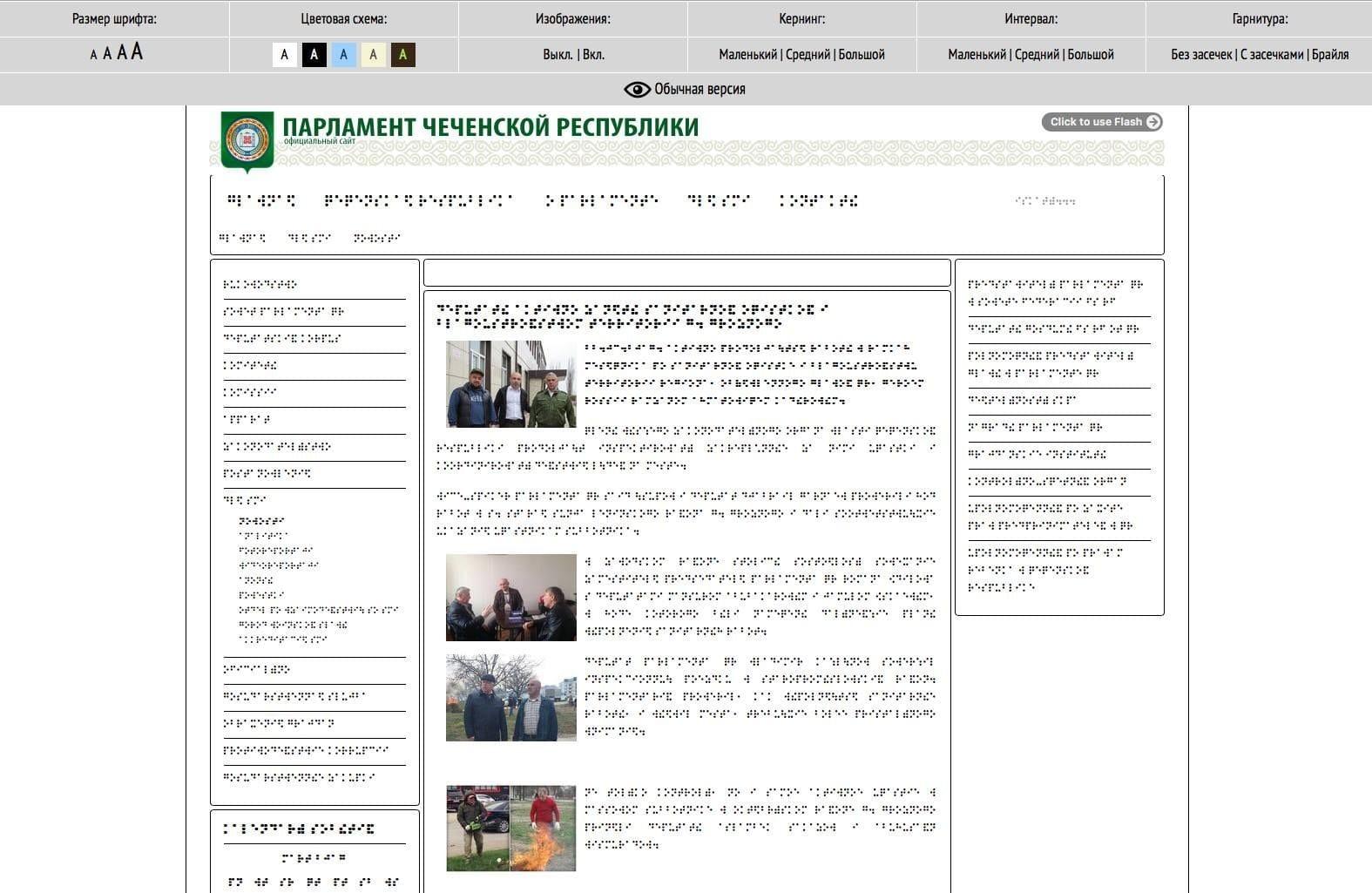 Россия Сайт Брайль