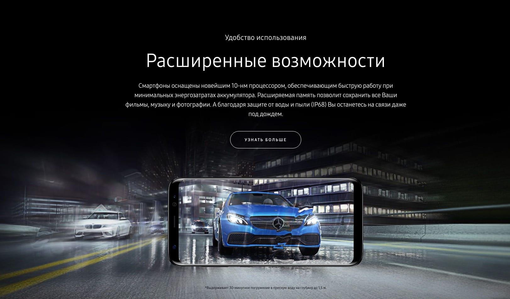 Samsung Galaxy S8 Russia Buy 2