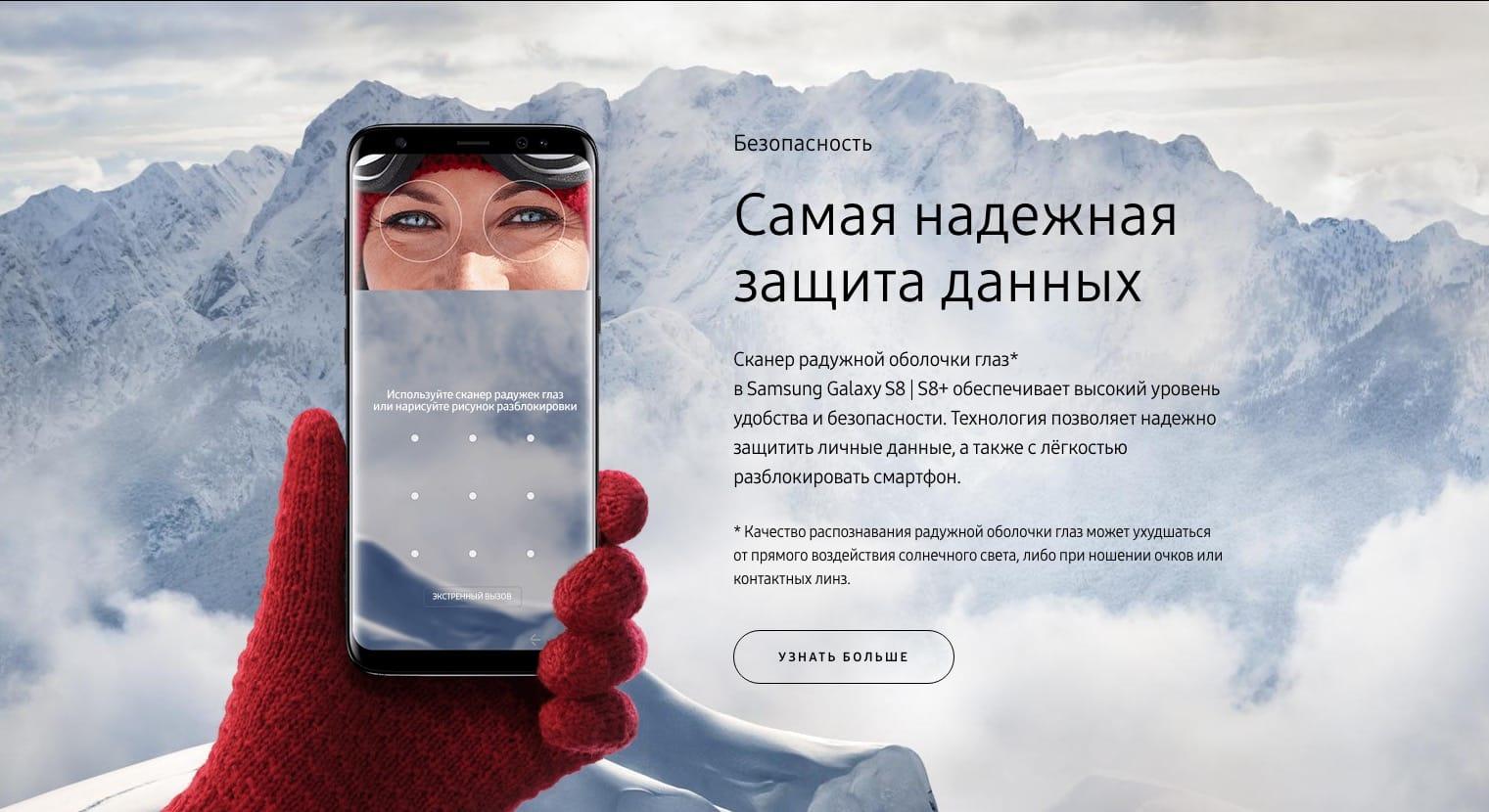 Samsung Galaxy S8 Russia Buy 3