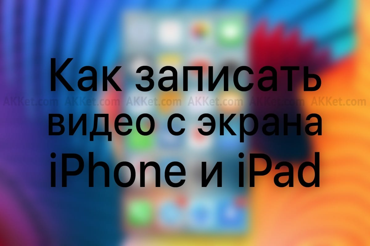 Screen Record iOS 10 iOS 11 Guide Russia 6