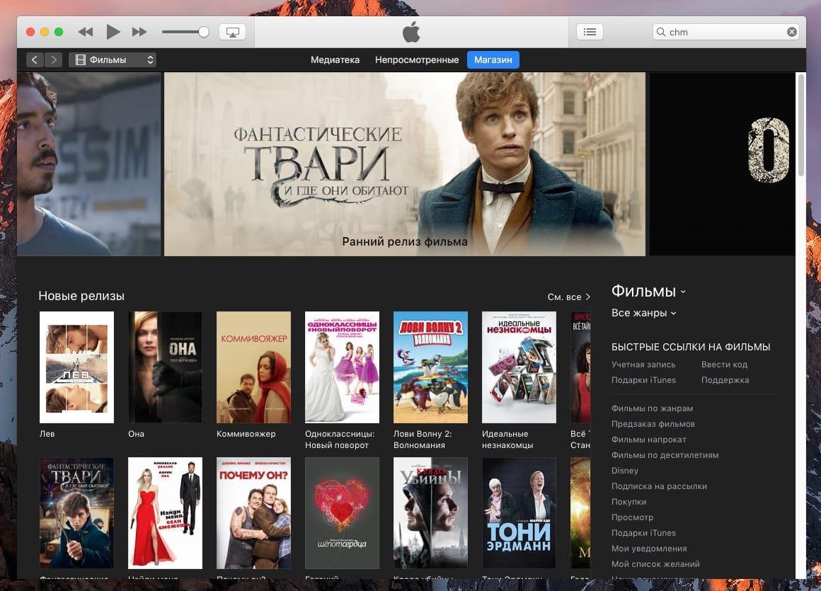 iTunes Store Russia Films