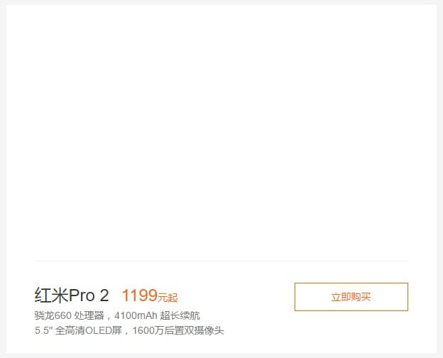 Redmi Pro 2 показался насайте Xiaomi: характеристики ицена
