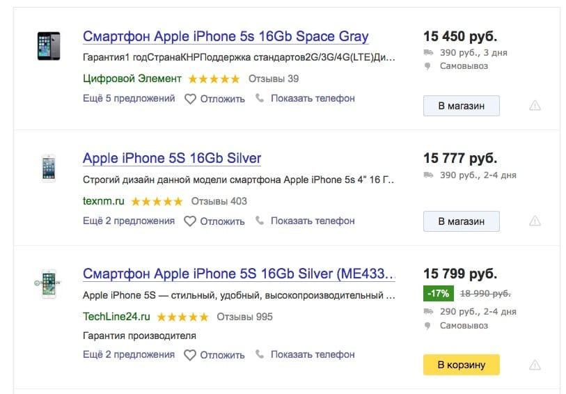 Цена наiPhone 5S в Российской Федерации упала ниже плинтуса