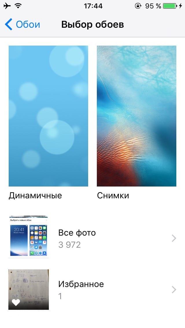 Как на айфоне установить стандартную картинку