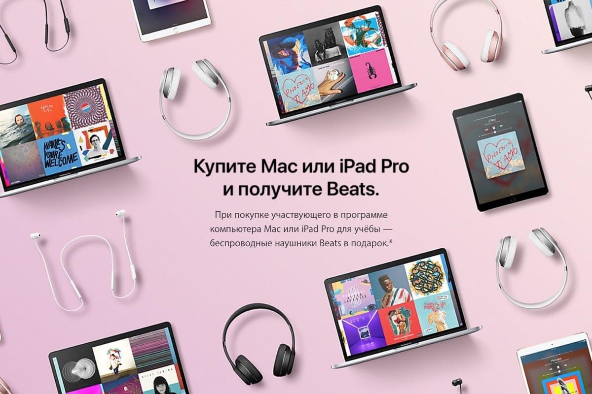 Apple раздаёт наушники Beats вподарок