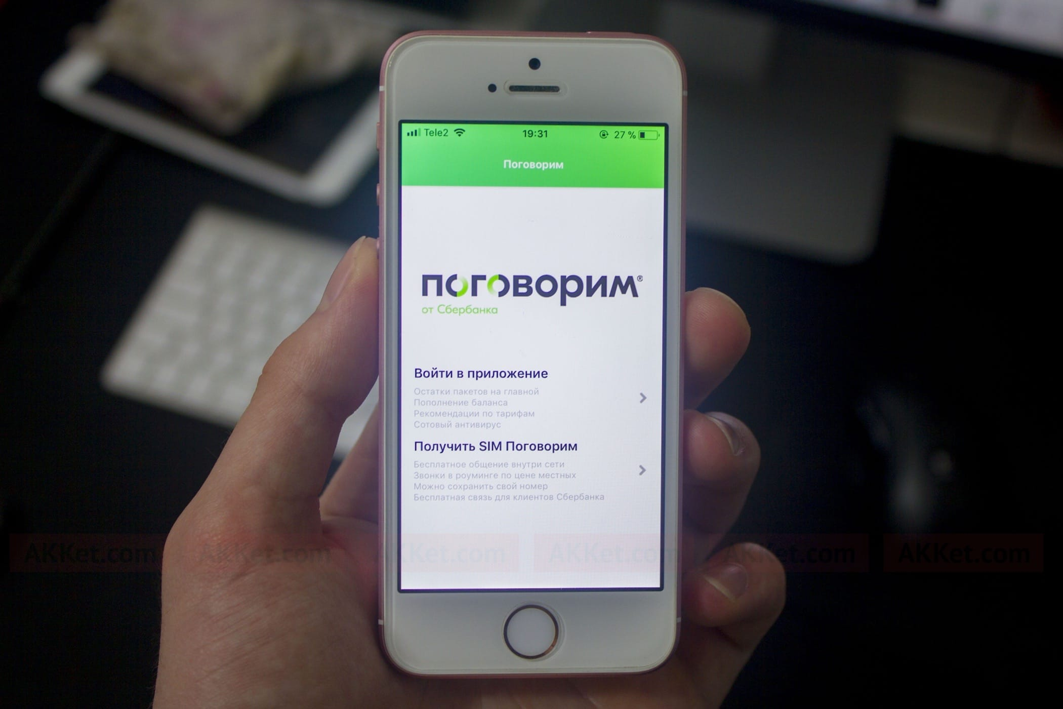 Сберегательный банк может в2015 году запустить своего собственного мобильного оператора в столице России