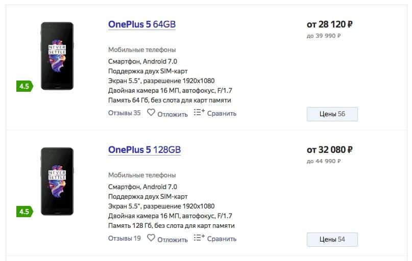 В Российской Федерации резко упал вцене самый мощнейший вмире Android-смартфон