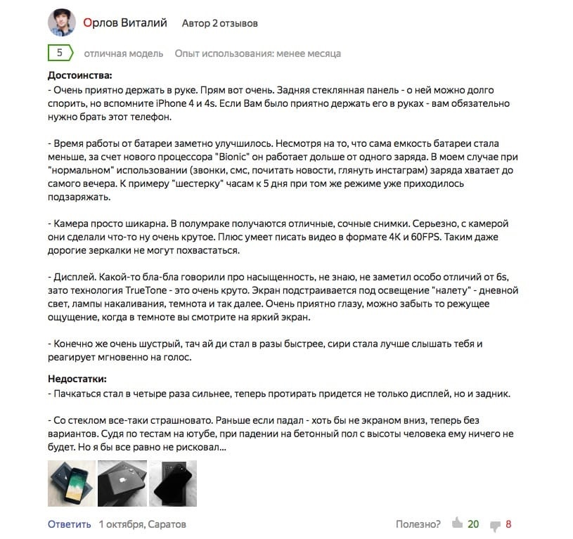 В РФ  iPhone 8 Plus оказался дешевле iPhone 8