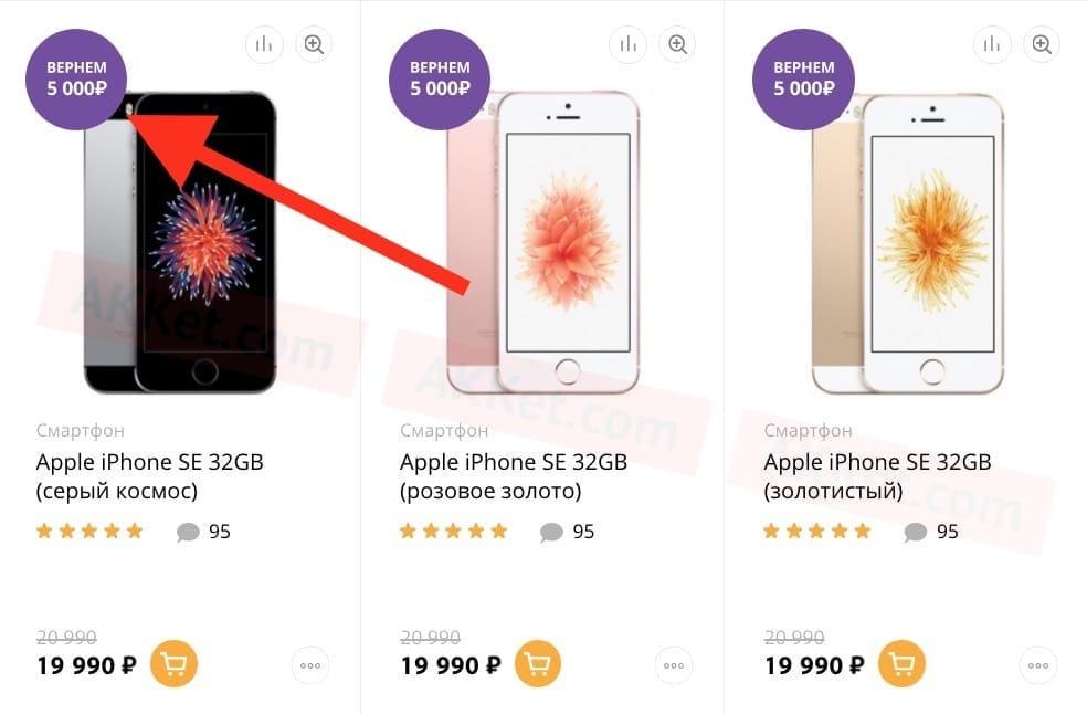 iphone 6 скидки акции