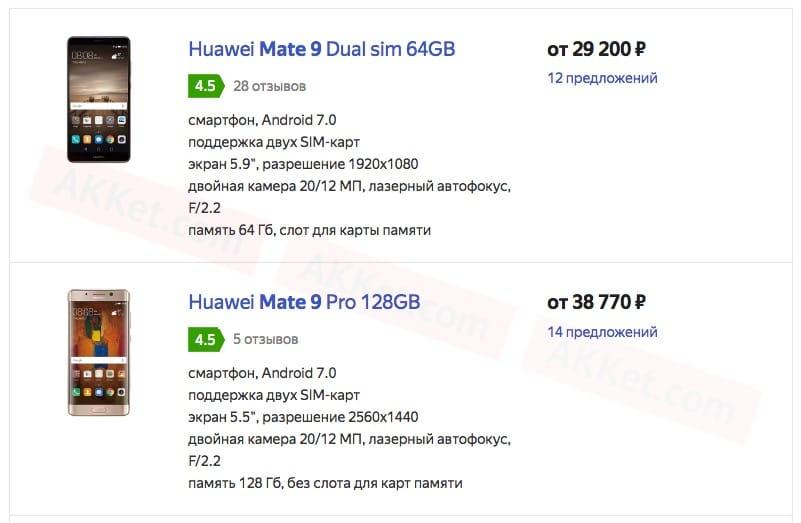 Стоимость Huawei Mate 9 на русском рынке снизилась почти вдвое