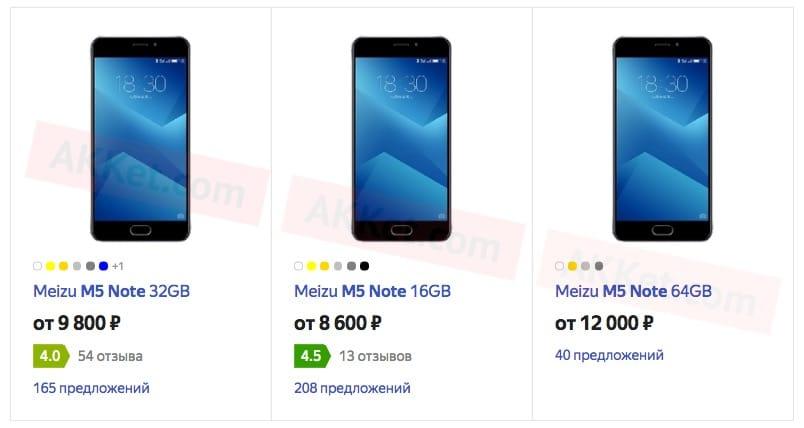 В Российской Федерации резко снизилась стоимость телефона Meizu M5 Note